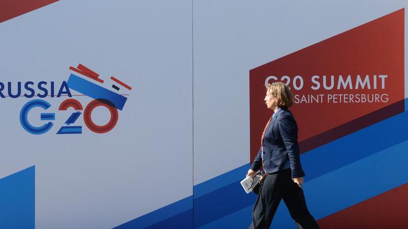 В Петербурге начинается саммит G20