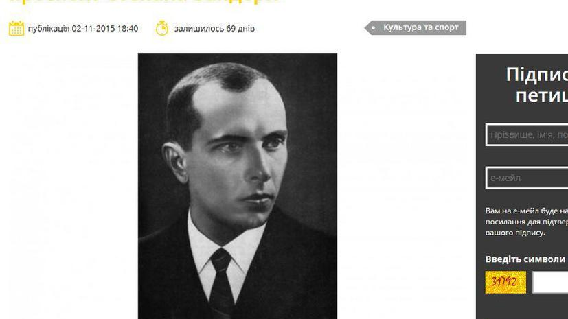 Проспект Киева, где находится посольство РФ, предлагают назвать именем Степана Бандеры