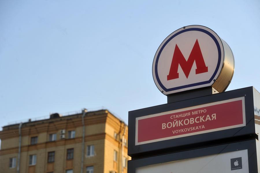 Депутаты предлагают переименовать станцию метро «Войковская» в честь Нельсона Манделы
