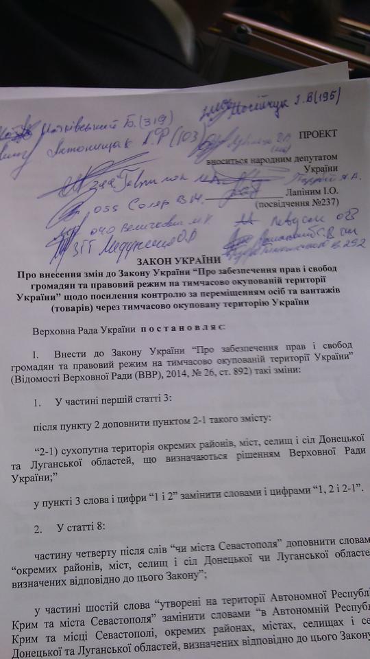 Депутаты Верховной рады предлагают установить блокаду Донбасса и Крыма