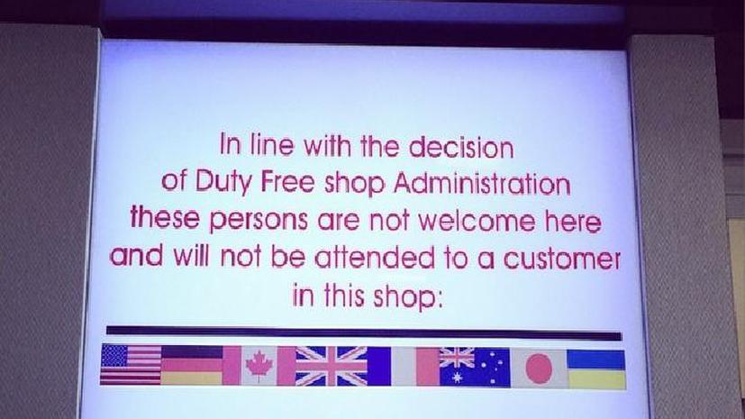 Аэропорт во Владивостоке запретил западным политикам делать покупки в duty free