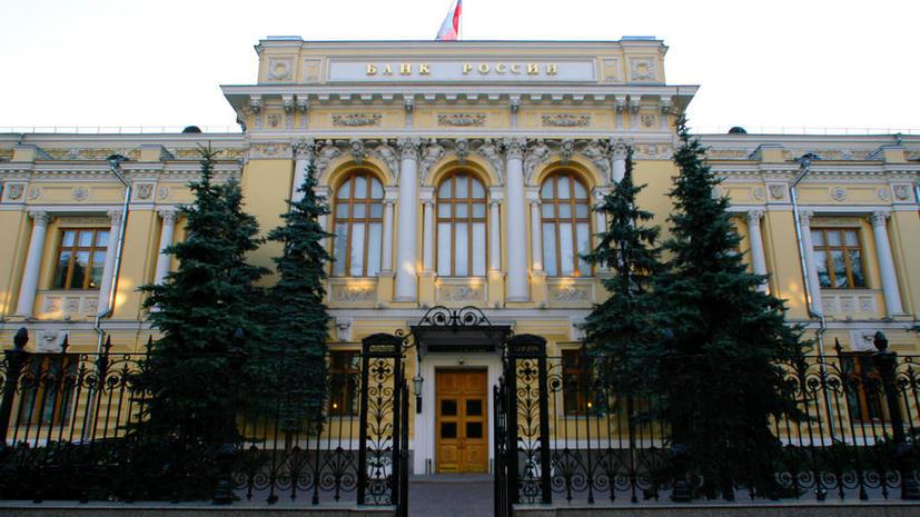 ЦБ РФ отозвал лицензии у двух российских банков