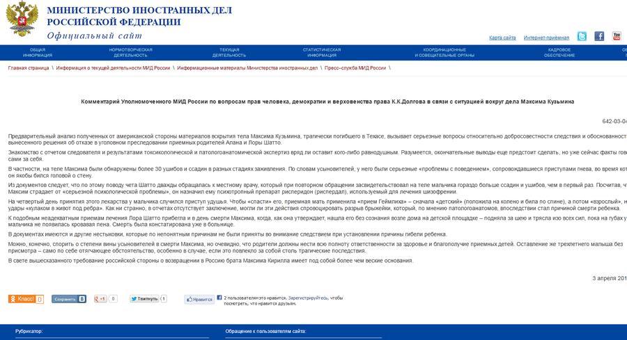 МИД России нашел нестыковки в документах полиции Техаса относительно гибели Максима Кузьмина