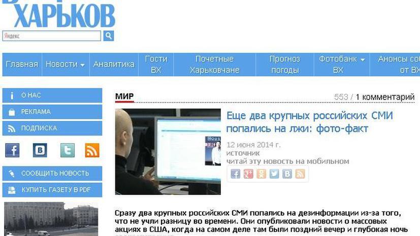 Украинские СМИ неудачно попытались «разоблачить»  RT и РИА Новости