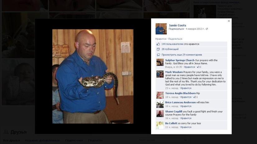 В США на съёмках телешоу от укуса змеи погиб известный пастор