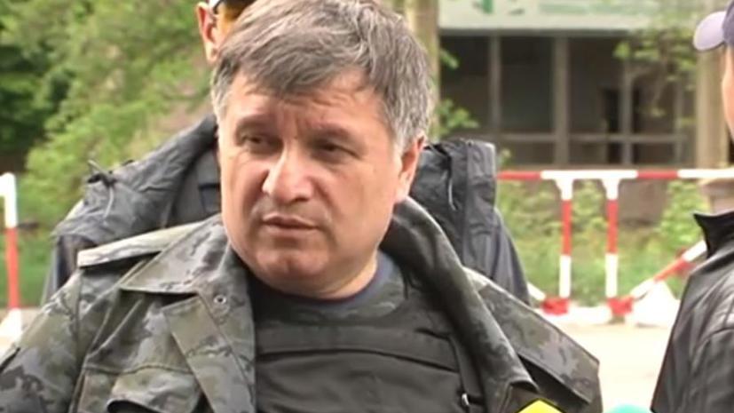 Аваков признал коллапс украинской армии