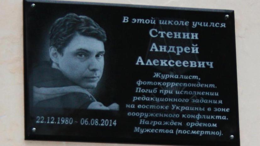 Очевидцы рассказали об обстреле, при котором погиб журналист Андрей Стенин