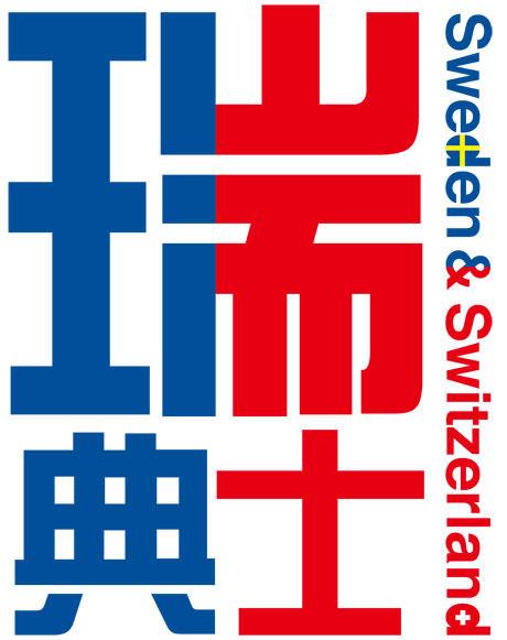 Китайцев научат отличать Швецию от Швейцарии