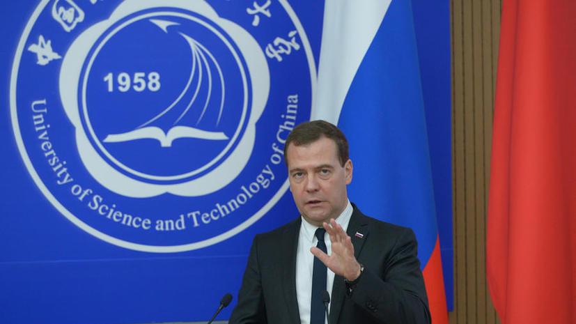 Дмитрий Медведев: Отношения России и Китая достигли беспрецедентной высоты
