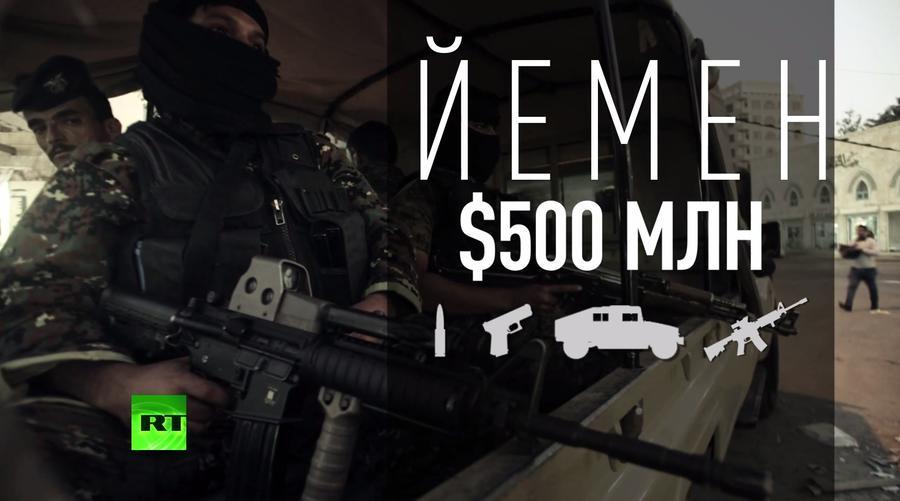 США спешат на помощь: вооружение для Йемена на полмиллиарда долларов пропало без вести
