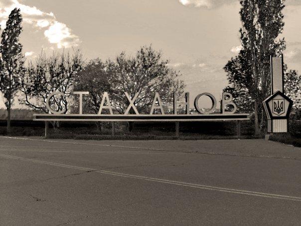 Как Украина убивала Донбасс: история города Стаханова