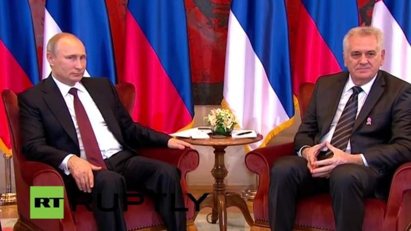 Владимир Путин в Сербии: Россия дружбой не торгует