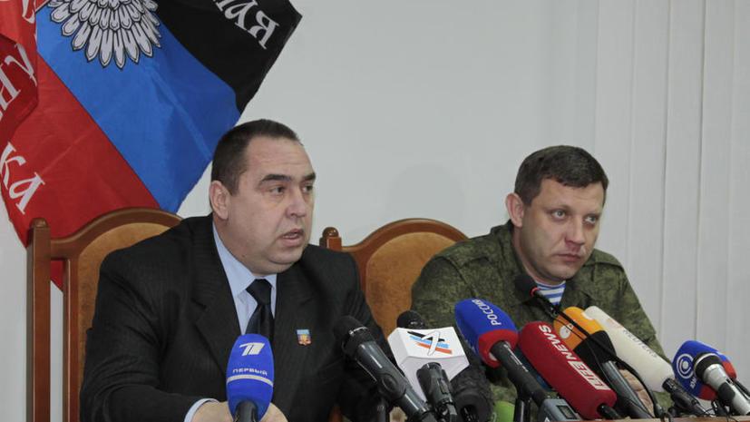 Заявление ЛНР и ДНР: Отказав Донбассу в особом статусе, Киев растоптал хрупкий минский мир