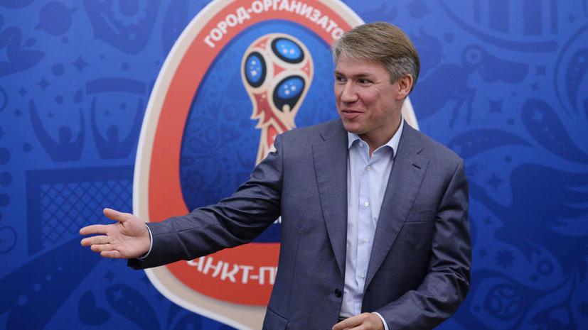Глава Оргкомитета по подготовке к ЧМ-2018: Никаких страхов по поводу возможной отмены чемпионата нет