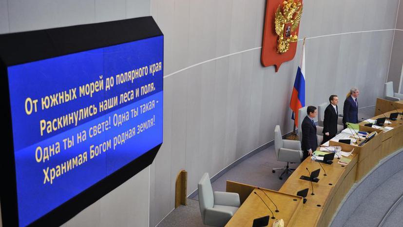 Депутат Госдумы предлагает лишать свободы за надругательство над гимном РФ