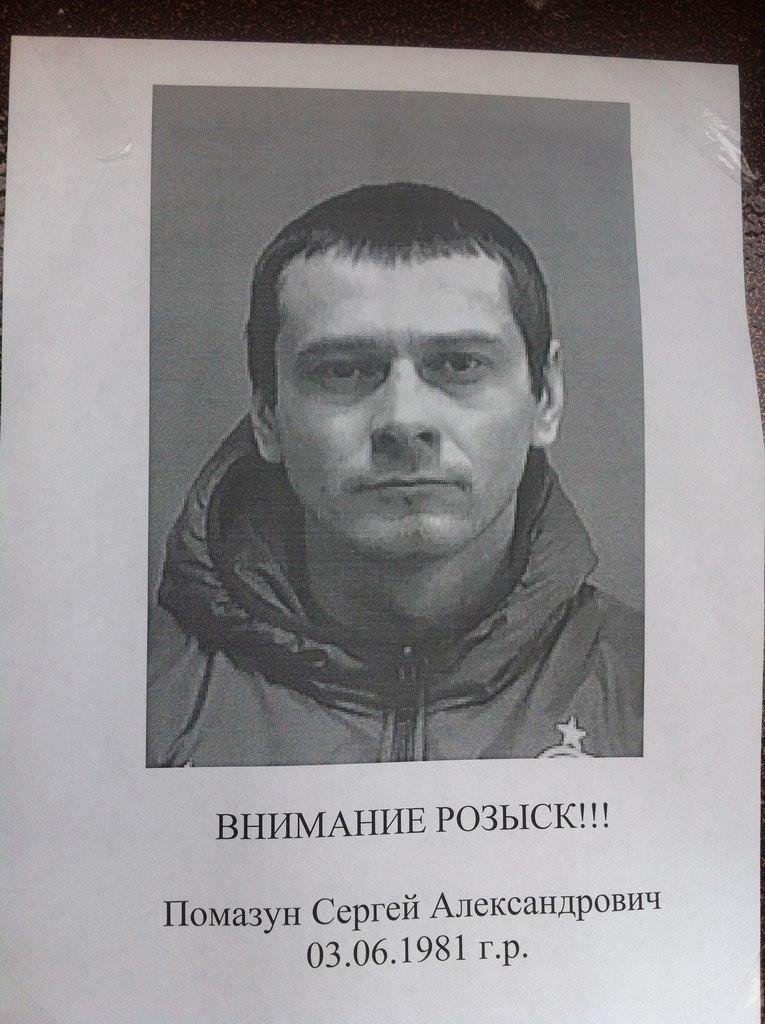 СК возбудил еще два дела против Сергея Помазуна