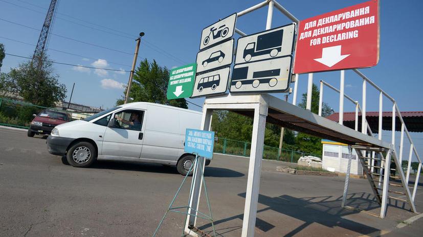Российские пункты пропуска в Ростовской области прекратили работу из-за стрельбы на Украине