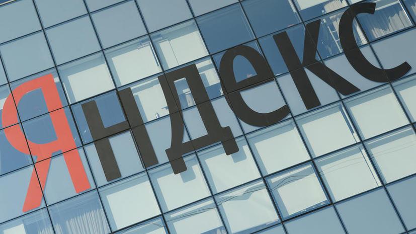 СМИ: «Яндекс» и Mail.ru были взломаны из-за уязвимости программного обеспечения