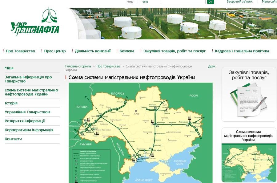 Укртранснафта: Законодательного запрета поставок российской нефти через Украину не планируется