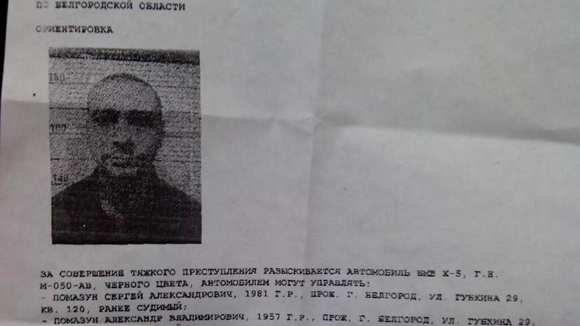 К месту вероятного нахождения Сергея Помазуна направлен спецназ
