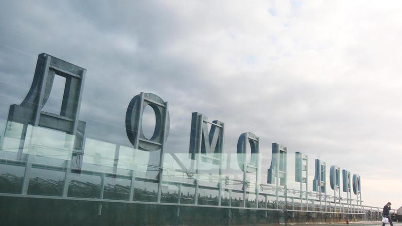 Аэропорт Домодедово модернизируют за 198 млрд рублей