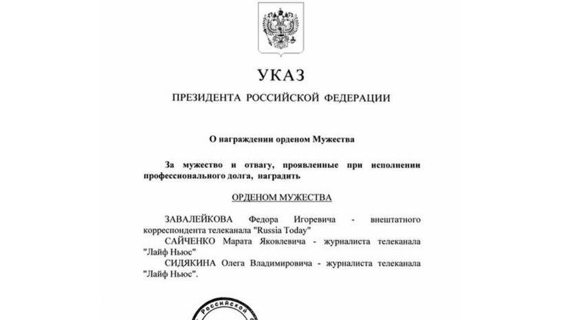 Владимир Путин наградил видеожурналиста RT орденом за мужество и отвагу