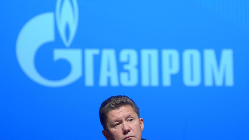 Украина задолжала «Газпрому» $882 млн за августовские контракты