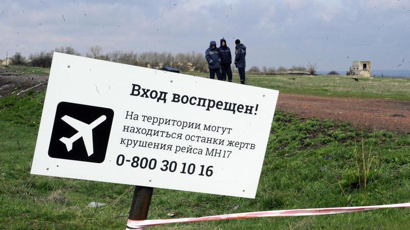 Совет безопасности Нидерландов не подтвердил данные СМИ о том, кто виновен в трагедии MH17