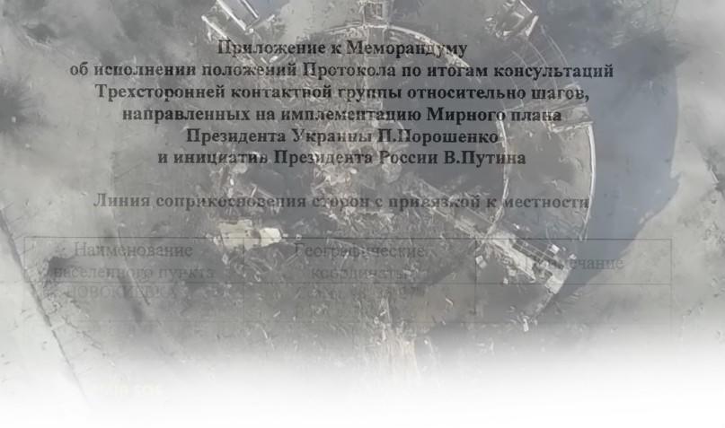 Украинские СМИ: Аэропорт Донецка по Минскому меморандуму должен был отойти ополченцам