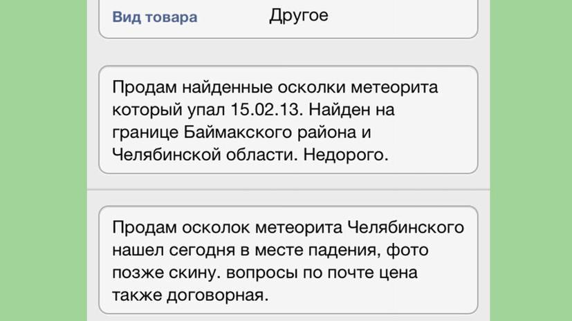 В интернете появились объявления о продаже упавшего сегодня метеорита