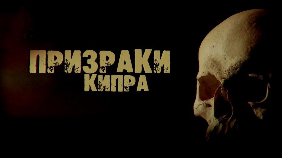 «Призраки Кипра»: премьера фильма на RTД