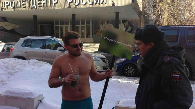 Одиночный пикет в трусах: мужчина зазывал весну у здания Гидрометцентра