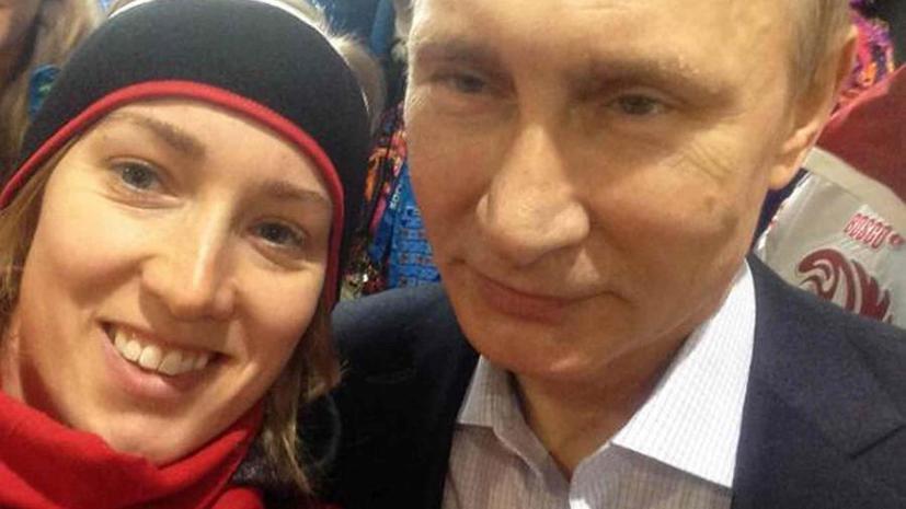 Блоггеры вступились за спортсменку, сфотографировавшуюся с Путиным