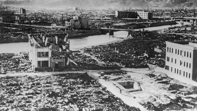 Россия рассекретила доклад посла СССР в Японии о состоянии Хиросимы и Нагасаки после бомбардировки