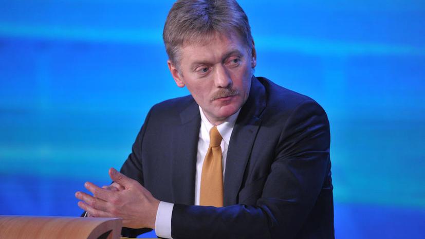 Дмитрий Песков: Отказ стран G8 от диалога с РФ контрпродуктивен