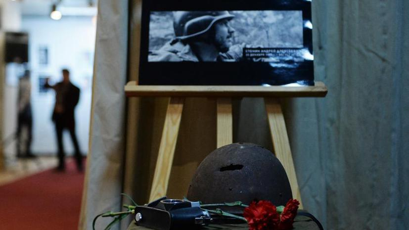 В Москве наградили победителя фотоконкурса имени Андрея Стенина