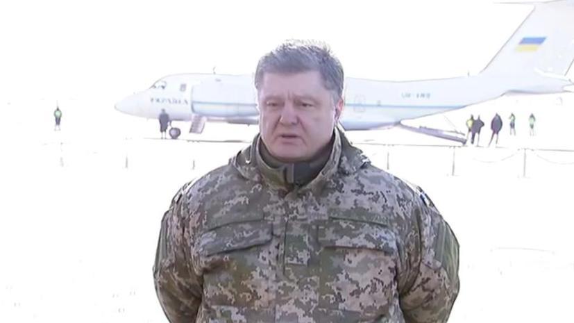 Пётр Порошенко заявил о «плановом отводе» войск из Дебальцева