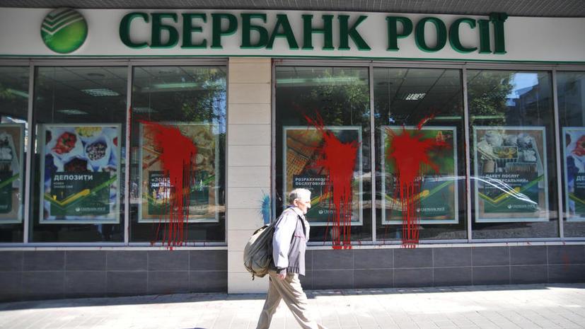 СМИ: Депутат предлагает запретить госкомпаниям РФ инвестировать в экономику Украины