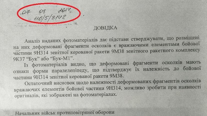 «Киберберкут»: Киев тайно получает материалы о расследовании крушения Boeing на Украине