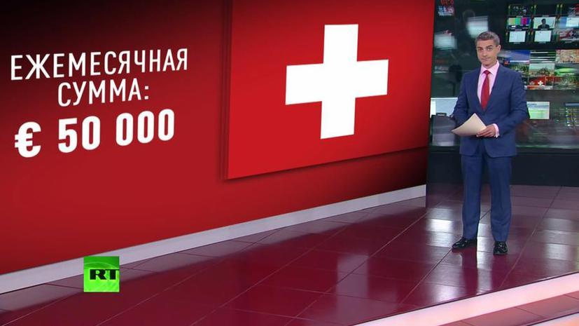 В Швейцарии власти поднимают налоги ради содержания семьи беженцев