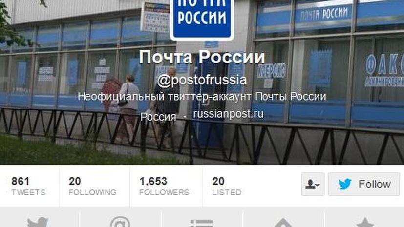 Twitter-аккаунт «Почты России» отключили за долги