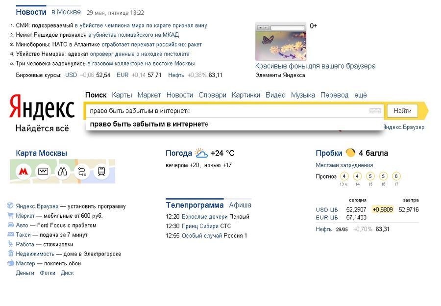 Россияне смогут потребовать у интернет-поисковиков «забыть» о них