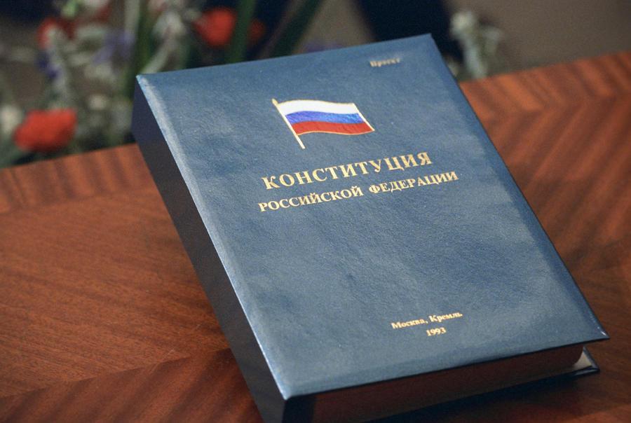 Сегодня отмечается День Конституции Российской Федерации
