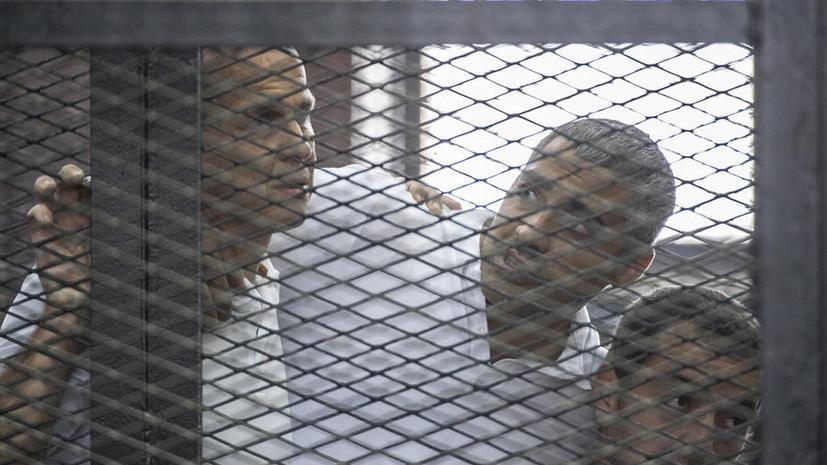 Журналисты Al Jazeera в Египте приговорены к длительным срокам по обвинению в пособничестве «Братьям-мусульманам»
