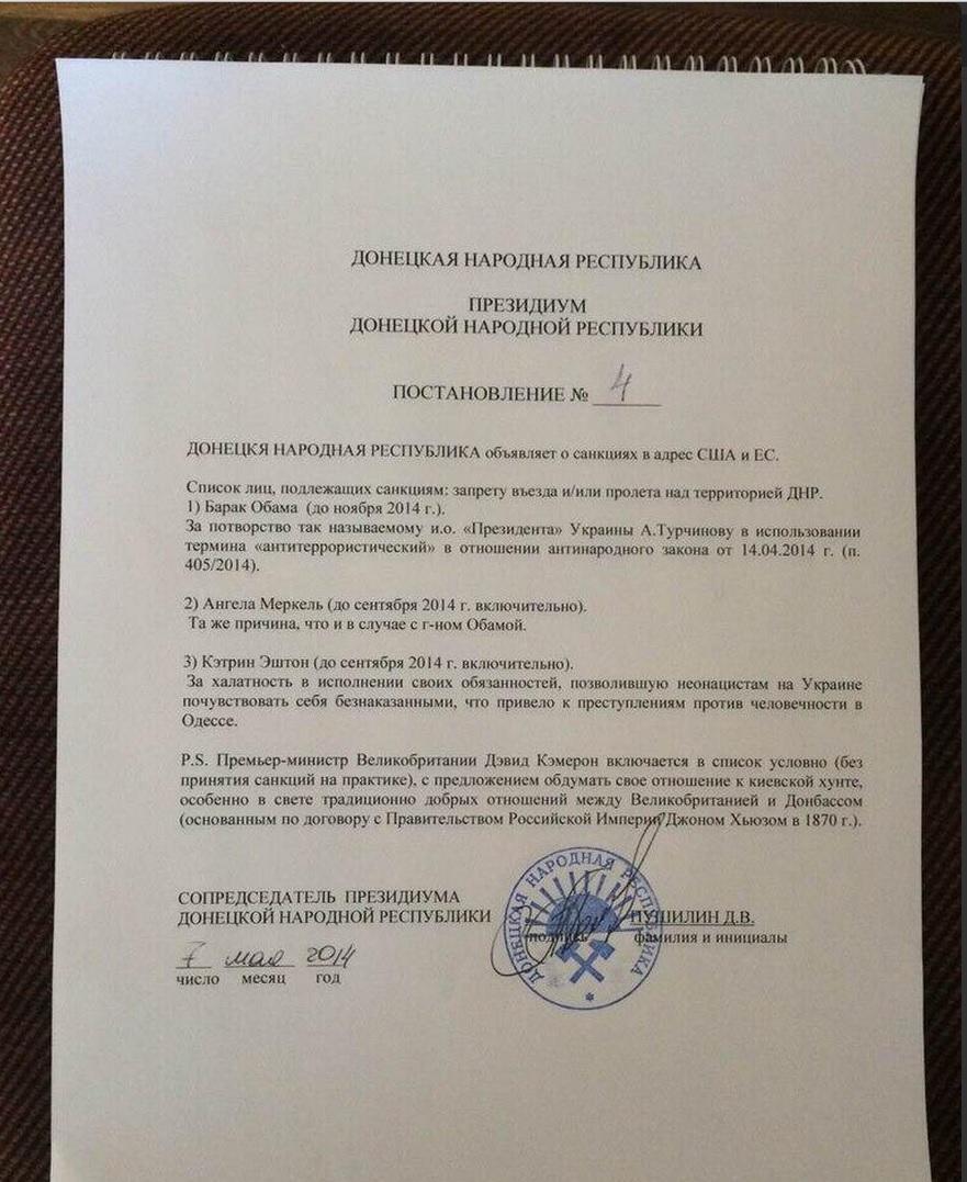 ДНР запретила въезд на территорию региона Обаме, Меркель, Эштон и Кэмерону