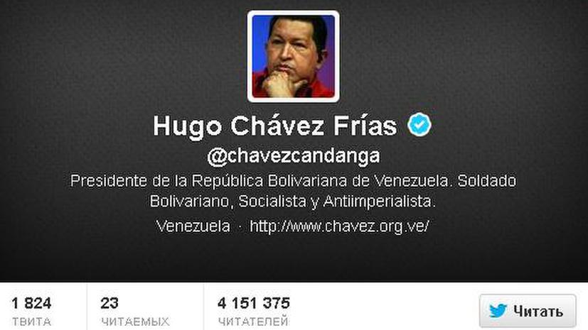 Пользователи Twitter опечалены новостью о смерти Чавеса