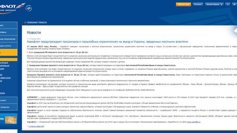 Аэрофлот: Украина отказывает во въезде в страну гражданам России и украинцам с крымской пропиской