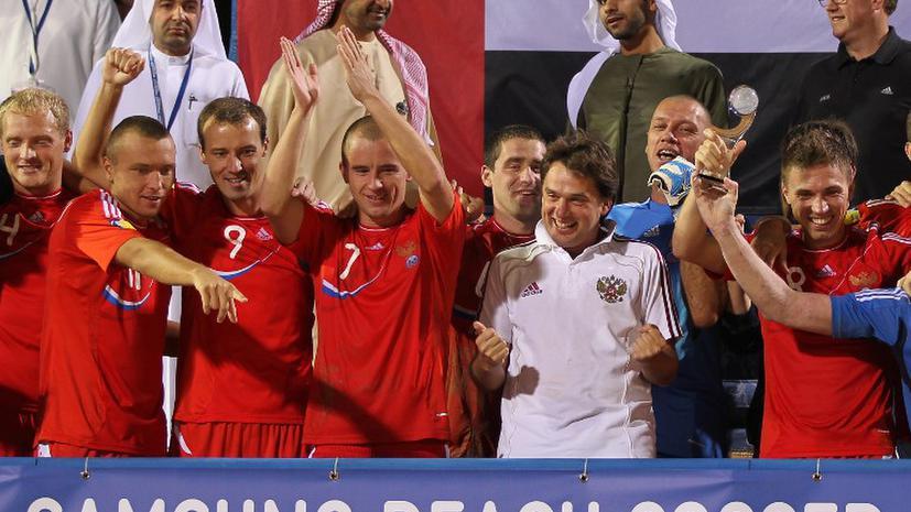 Сборная России вновь завоевала Межконтинентальный кубок по пляжному футболу