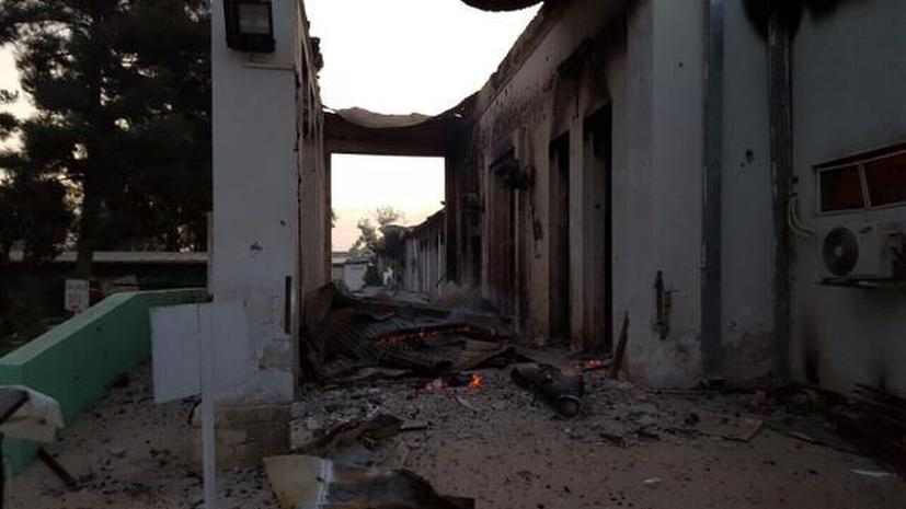 Представитель МККК: Авиаудар по больнице в Афганистане — серьёзное нарушение международного права