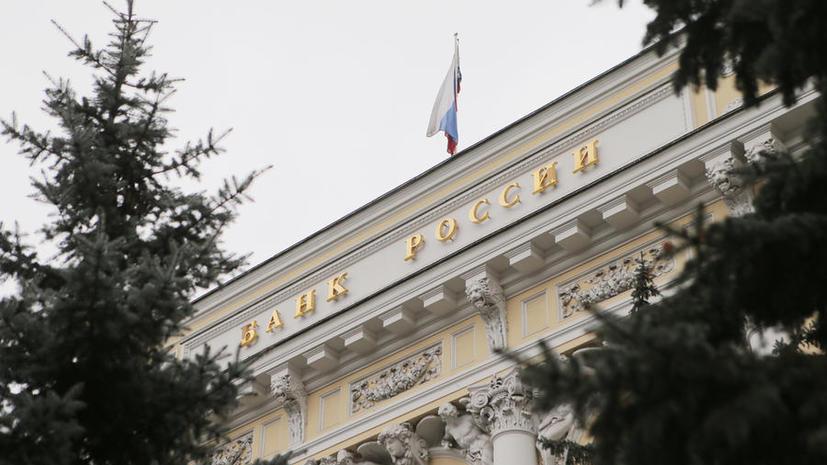 Банк России лишил лицензий три кредитные организации